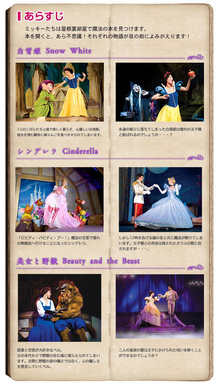 ディズニー・ライブ!公演紹介