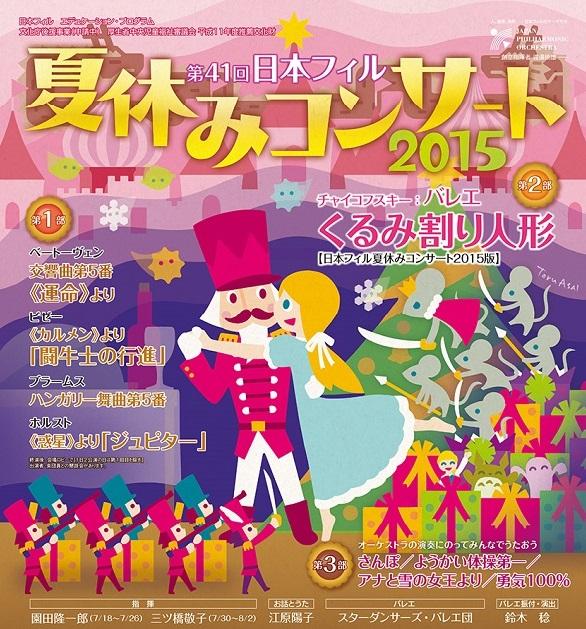 日本フィル 夏休みコンサート01