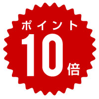 ポイント10倍(丸型)
