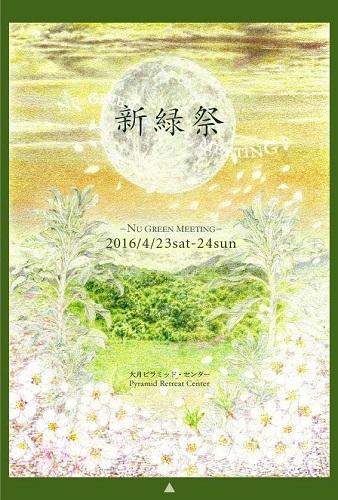 新緑祭500