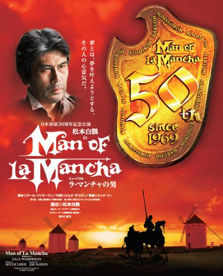 ミュージカル「ラ・マンチャの男」10/05(土) 〜 10/23 (水)[東京・帝国劇場]