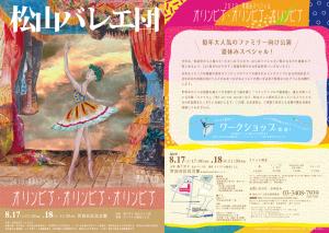 松山バレエ団 2019 夏休みスペシャル「オリンピア・オリンピア・オリンピア」