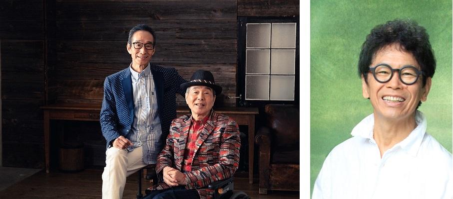 ビリー・バンバン 50th Anniversary 〜50年分のありがとう〜