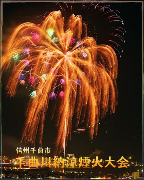 chikuma-hanabi