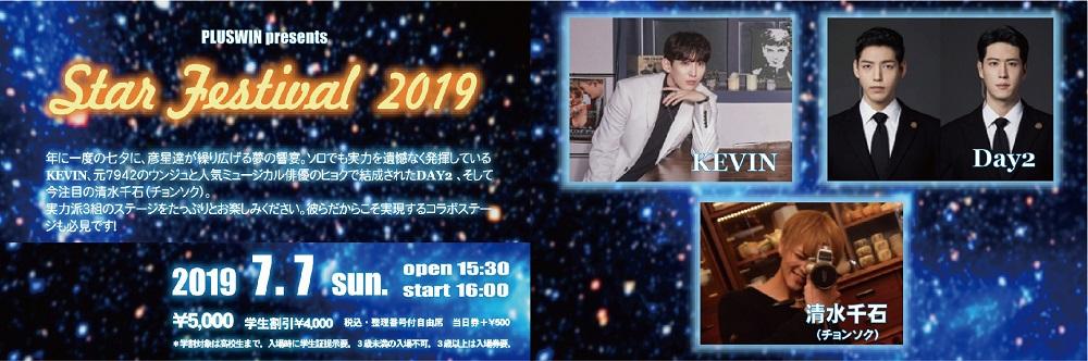 Star Festival 2019