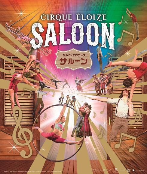 cirque-saloon