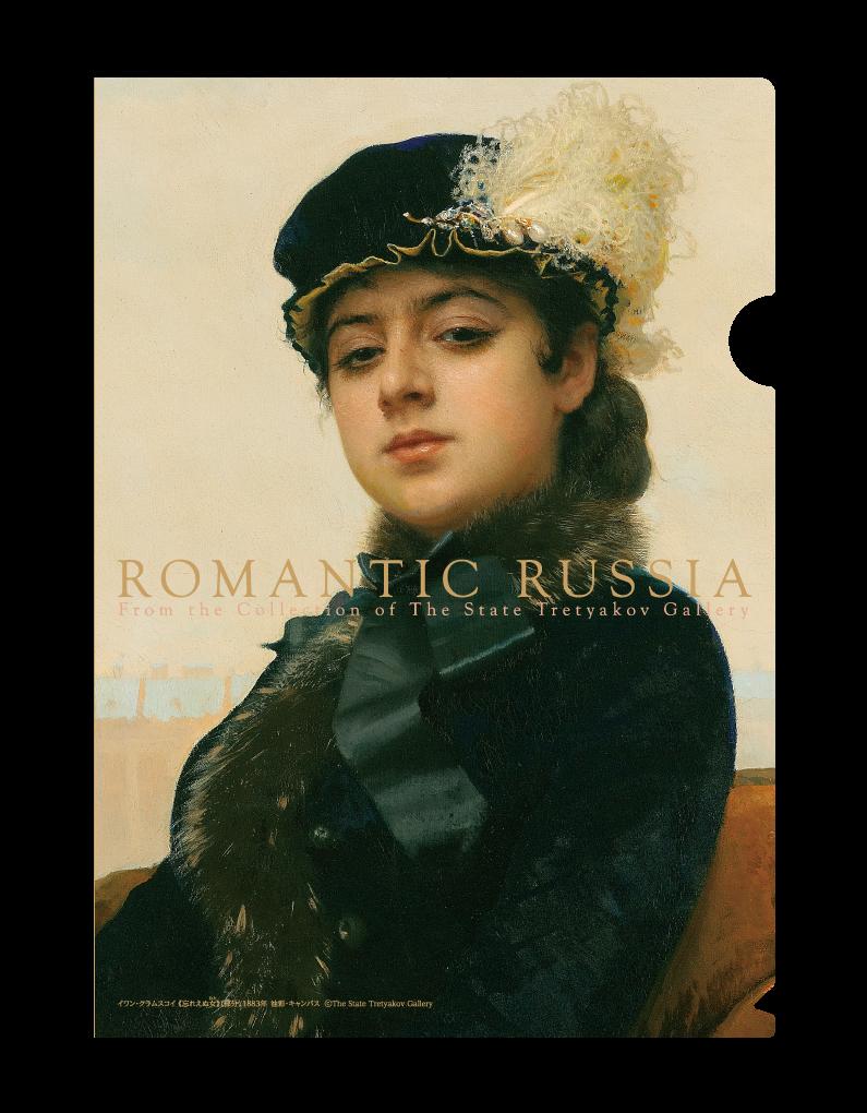 国立トレチャコフ美術館所蔵「ロマンティック・ロシア」展