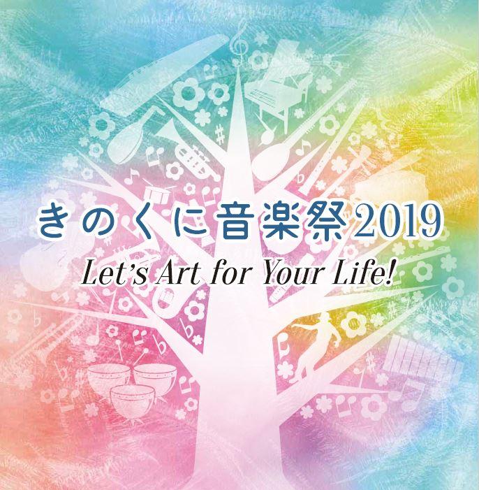 きのくに音楽祭2019