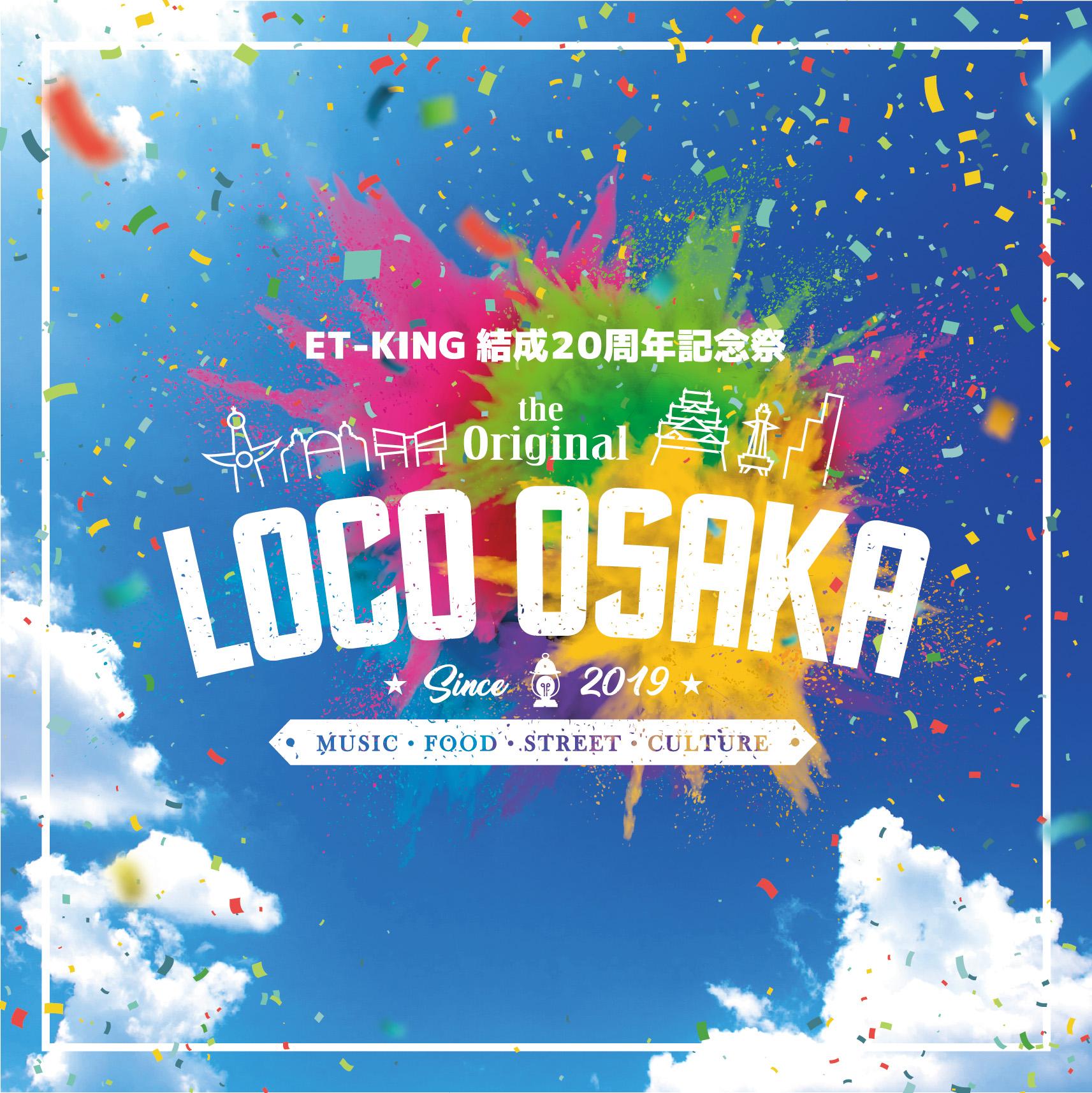 ET-KING結成20周年記念祭 LOCO OSAKA 2019〔なんばHatch〕9月21日(土)-22日(日)