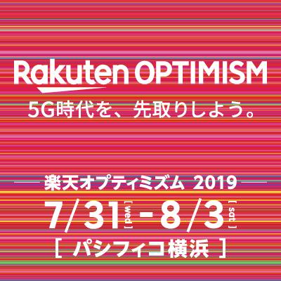 Rakuten Optimism 2019〔パシフィコ横浜〕7/31 [wed] - 8/3 [sat]