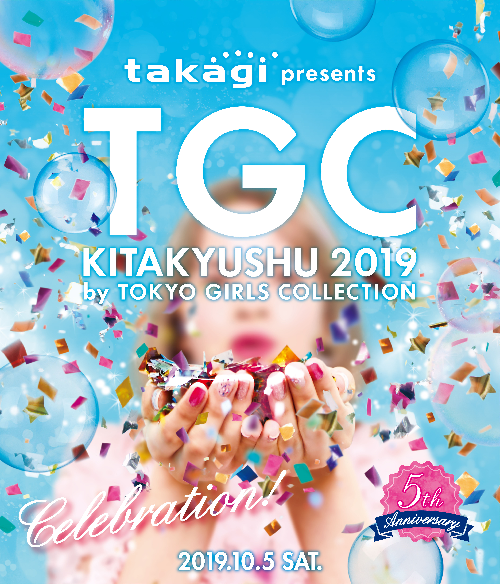 takagi presents TGC KITAKYUSHU 2019 by TOKYO GIRLS COLLECTION〔西日本総合展示場新館〕