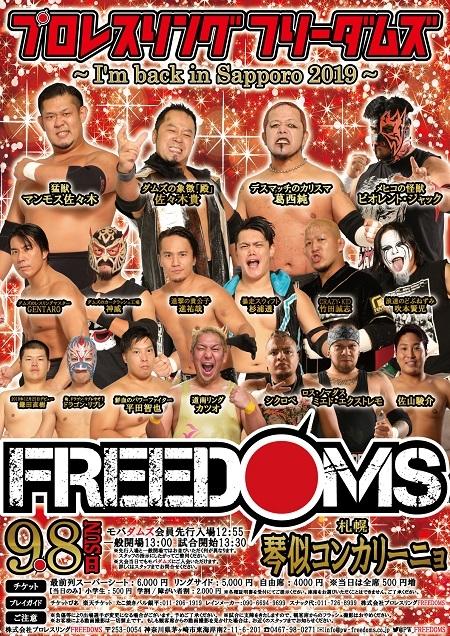freedoms0908