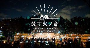 焚キ火ノ音 -TAKIBI MUSIC FESTIVAL-