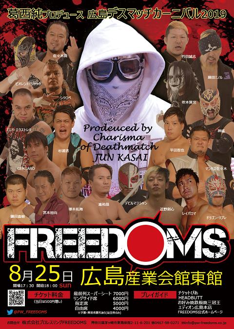 freedoms0825
