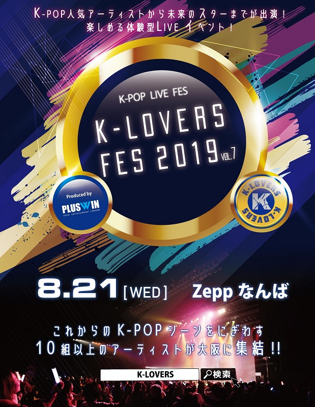 K-LOVERS FES 2019 Vol.8 OSAKA