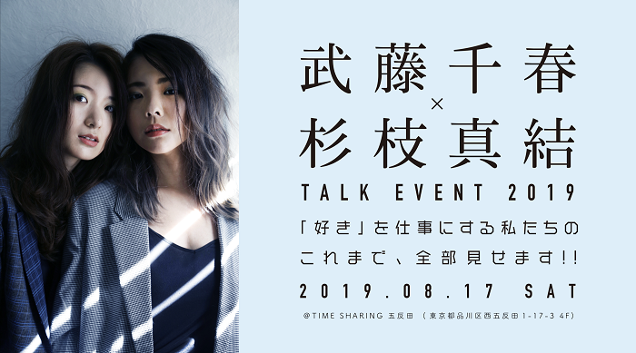 CHIAHRUMAYU2019_TALKEVENT