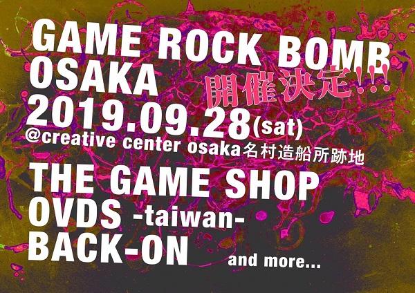 GAME ROCK BOMB OSAKA