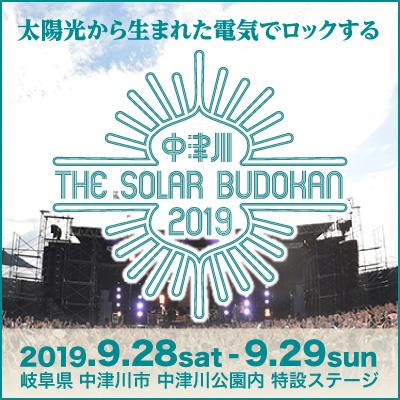 中津川SOLAR BUDOKAN 2019(ナカツガワ・ザ・ソーラーブドウカン 2019)9/28(土)、 9/29(日)
