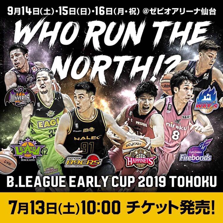 B.LEAGUE EARLY CUP 2019 TOHOKU