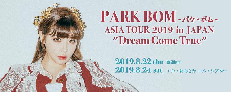 "PARK BOM ASIA TOUR 2019 in JAPAN ""Dream Come True"""