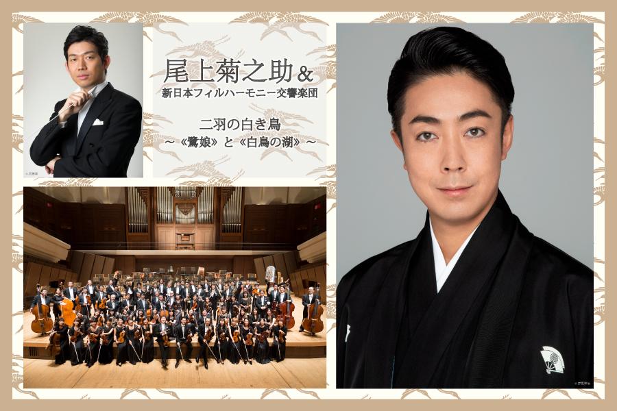 尾上菊之助&新日本フィルハーモニー交響楽団