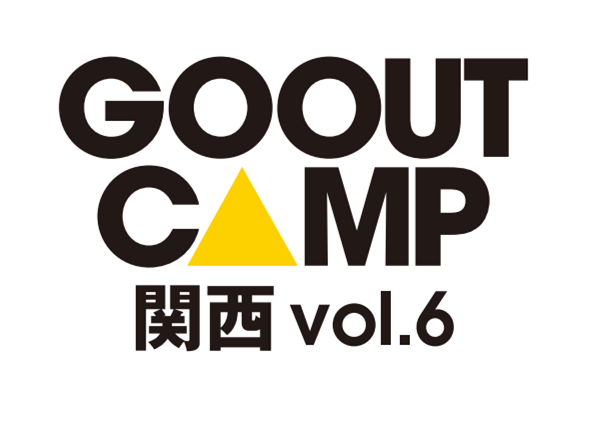 GO OUT CAMP 関西 vol.6[京都]