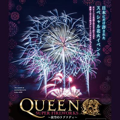 QUEEN SUPER FIREWORKS[千葉・大阪・宮崎]