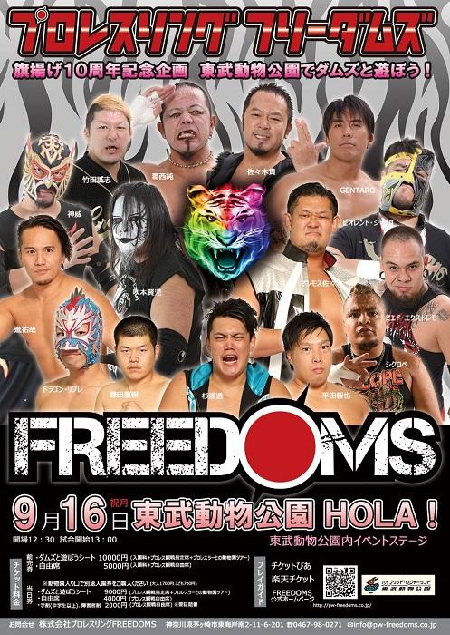 FREEDOMS0916