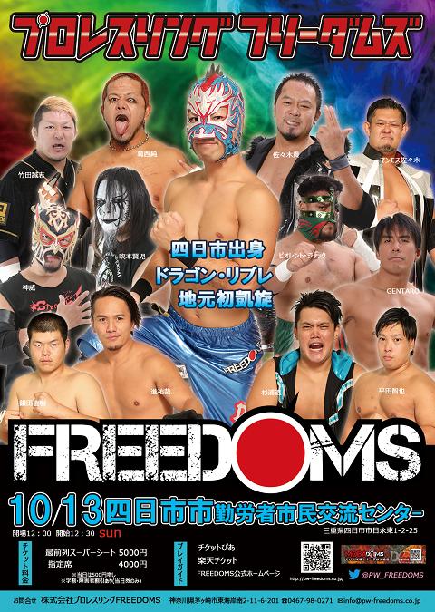 FREEDOMS1013