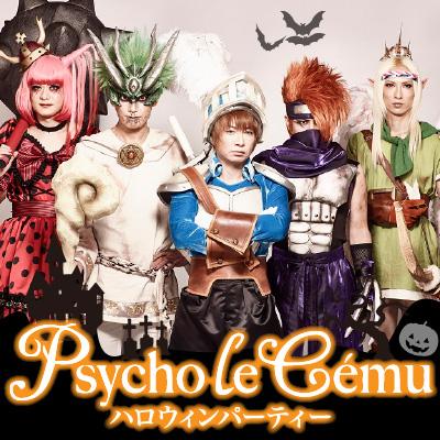 Psycho le Cemu ハロウィンパーティー〔東京・愛知・大阪〕