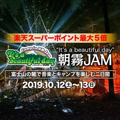 朝霧JAM〔富士山麓 朝霧アリーナ〕10月12日(土)・13日(日)