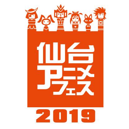仙台アニメフェス2019〔夢メッセみやぎ〕10/19(土)・20(日)