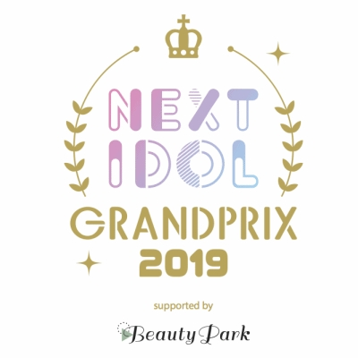 NEXT IDOL GRANDPRIX 2019 supported by Beauty Park | 10/14(月)渋谷ストリームホール