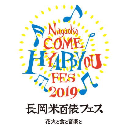 長岡米百俵フェス2019〔新潟〕10/12(土)・13(日)