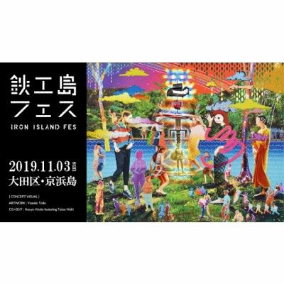 鉄工島フェス 2019 |  11月3日(日・祝) 大田区・京浜島内4会場
