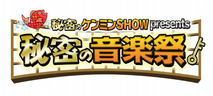 秘密のケンミンSHOW presents 秘密の音楽祭