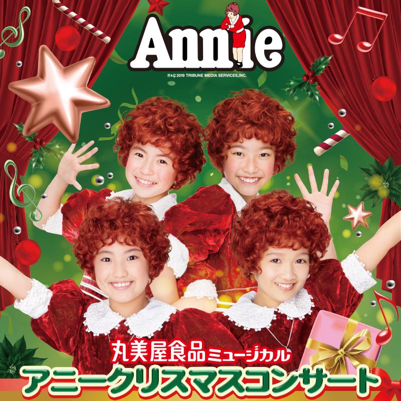 アニークリスマスコンサート 12/21(土)-12/22(日) 新国立劇場 中劇場