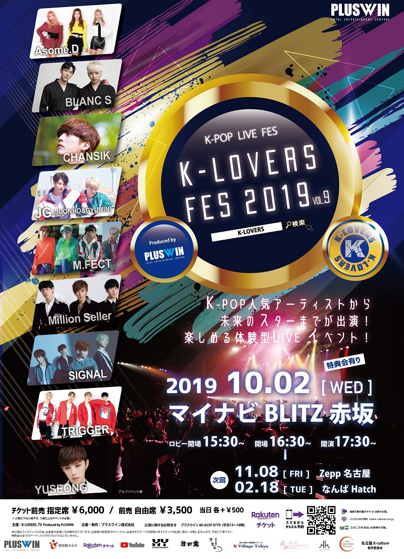 K-LOVERS FES 2019 vol.9