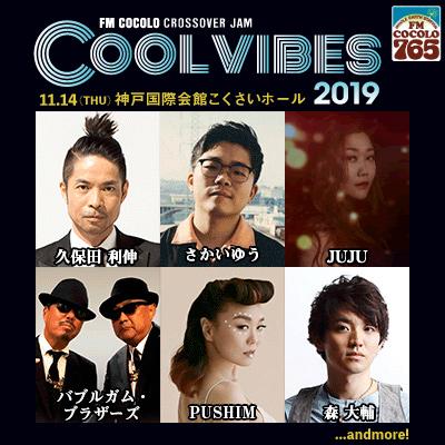 COOL VIBES 2019[11/14(木) 神戸国際会館こくさいホール]