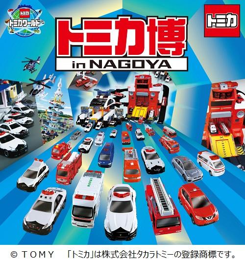 トミカ博 in NAGOYA