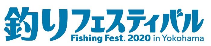 釣りフェスティバル2020 – in YOKOHAMA –