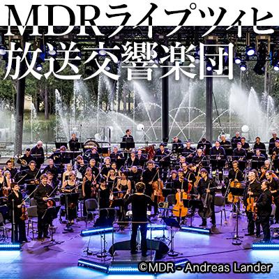 MDRライプツィヒ放送交響楽団〔東京・神奈川〕
