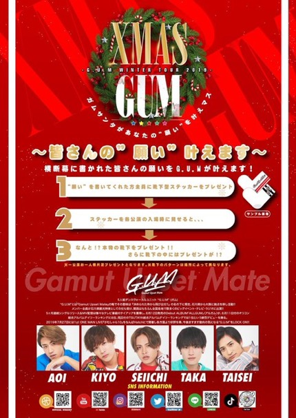G.U.M WINTER TOUR 2019 in OSAKA