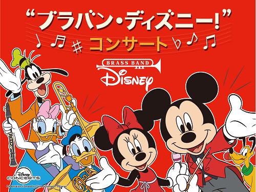 """""""ブラバン・ディズニー!"""" コンサート 2020[広島]"""