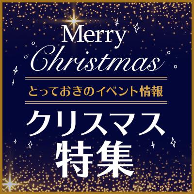 クリスマス特集〔コンサート・ディナーショー・ミュージカル・舞台〕
