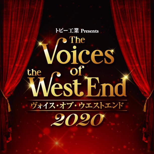 The Voices of the West End 2020[3/5(木)-7(土)Bunkamuraオーチャードホール]