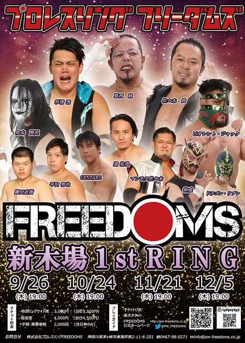 freedoms shinkiba