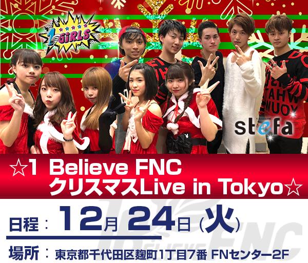 1 BELIEVE FNC クリスマスLIVE IN TOKYO☆