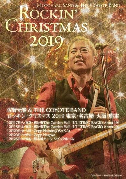 佐野元春 & THE COYOTE BAND ロッキン・クリスマス 2019 ツアー