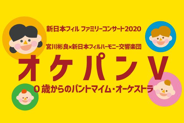 新日本フィル ファミリーコンサート2020